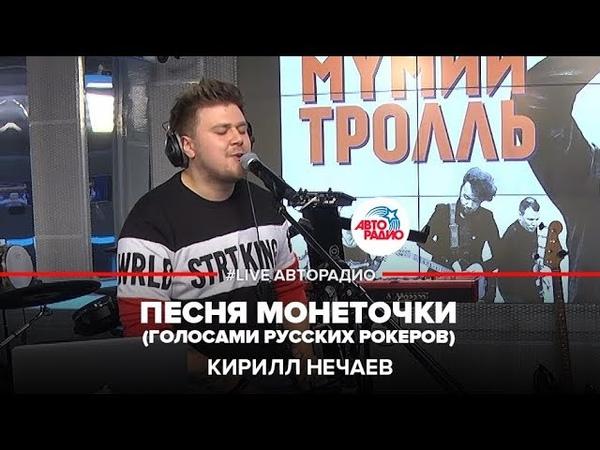 🅰️ Кирилл Нечаев песня Монеточки Голосами Русских Рокеров LIVE @ Авторадио