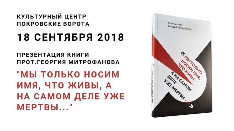 18 сентября 2018 прот. Георгием Митрофановым