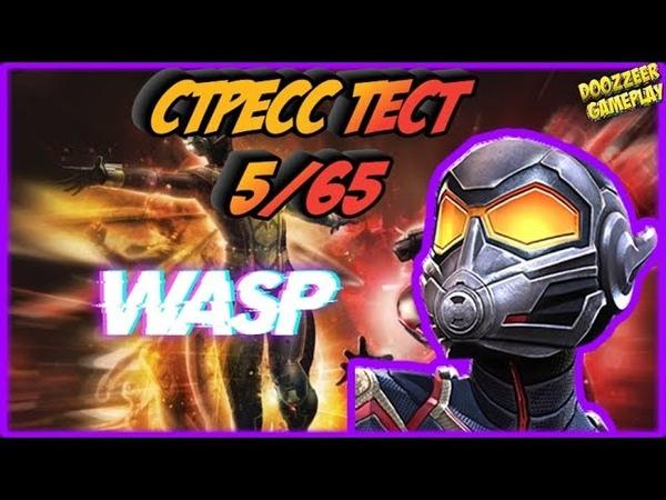 ОСА | Стресс Тест 5/65 | Марвел Битва Чемпионов | MCOC | MBCH | WASP