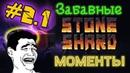 Stone shard 2.1 нарезка лучших моментов, кому лень смотреть фулл
