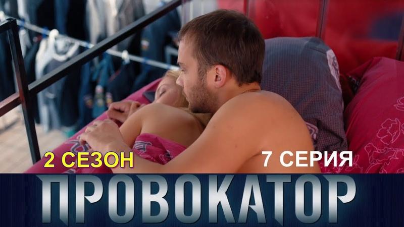ПРОВОКАТОР 7 Серия 2 Сезон 😎 Сериал А Чадов и А Заворотнюк 🌆 Боевик Драма 📀 HD 1080p