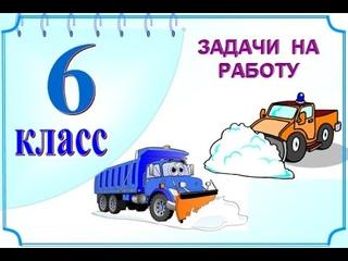 ОГЭ Задание 22  Работа снегоуборочных машин  6 класс