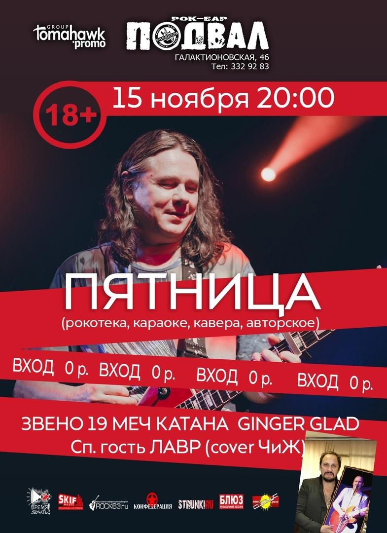 Афиша Самара РОК-ПЯТНИЦА/0 р/Меч Катана,Звено19,Ginger Glad