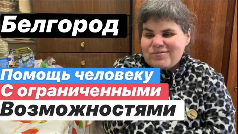 Помощь необычной семье из Белгорода Инвалидность не приговор Добрые дела