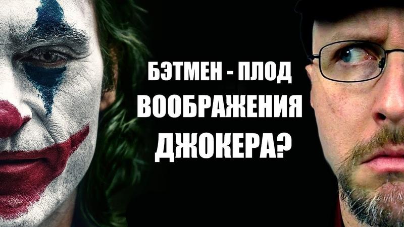 Ностальгирующий Критик - Бэтмен - плод воображения Джокера?