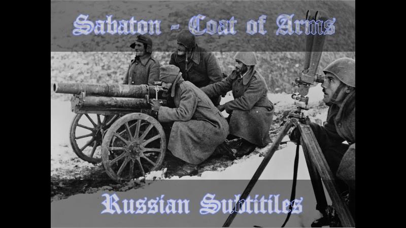 SABATON - COAT OF ARMS (ГЕРБОВЫЙ ЩИТ) РУССКИЙ СУБТИТРЫ