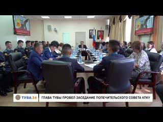 #Тува24 Глава Тувы провел заседание попечительского совета КПКУ