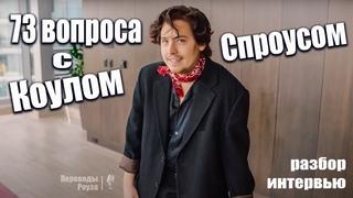 Самый романтичный поступок для КОУЛА СПРОУСА / 73 вопроса VOGUE