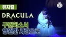 1열중앙석 뮤지컬 '드라큘라' 구원하소서 영원한 사랑으로 임태경 권민제
