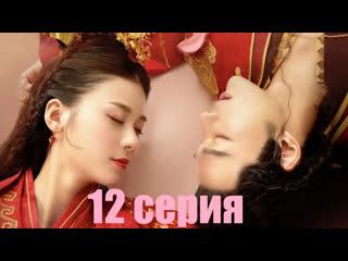 (yupimix) невеста на одну ночь   the romance of hua rong (русские субтитры) 12 серия