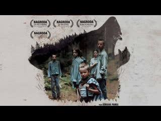 Оборотень (2018, польша, нидерланды, германия) ужасы, драма; смотреть фильм/кино онлайн hd