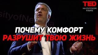 Почему комфорт разрушит твою жизнь / Билл Экстром / TED на русском