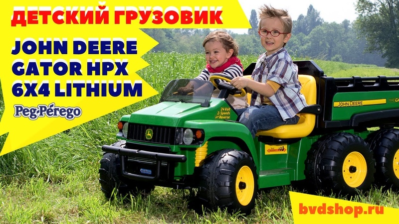 Детский электромобиль Peg Perego John Deere Gator Hpx 6x4 litium