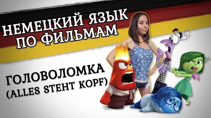 Учим немецкий по фильмам! Мультфильм «Головоломка». Alles steht Kopf.