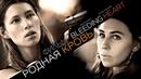 Родная кровь /Bleeding Heart (2015) драма, понедельник, 📽 фильмы, выбор, кино, приколы, топ, кинопоиск