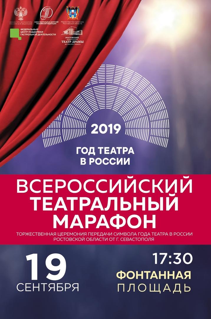 Афиша Всероссийский театральный марафон