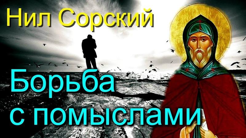 Борьба со страстями. Великие русские старцы - Из духовных поучений преподобного аввы Нила Сорского