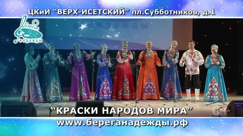 Берега Надежды Фестиваль Краски народа мира в Екатеринбурге