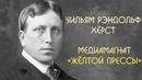 Уильям Рэндольф Хёрст. Медиамагнат жёлтой прессы / Документальный фильм / Биография