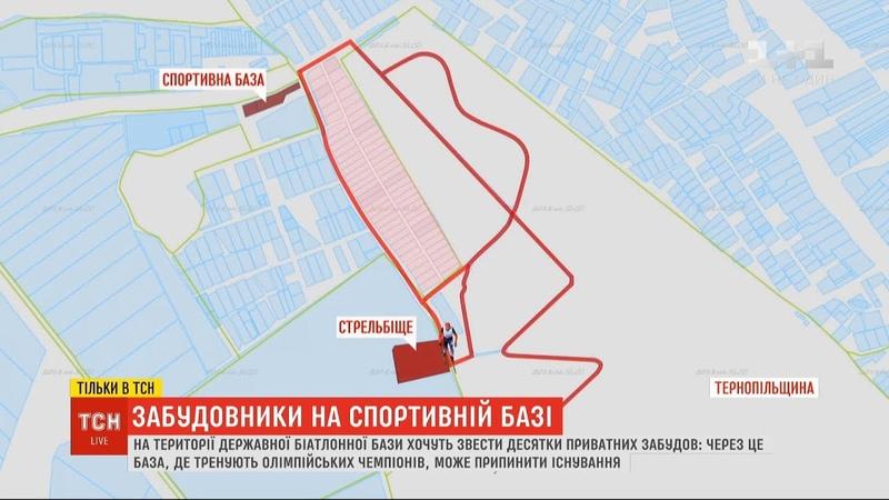 70 людей хочуть розпочати будівництво хат посеред біатлонної бази на Тернопільщині