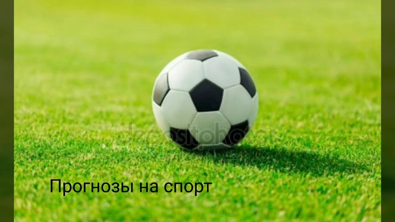 Прогнозы на спорт