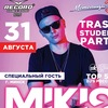 Trash student party!(Спец. гость - DJ Mikis)