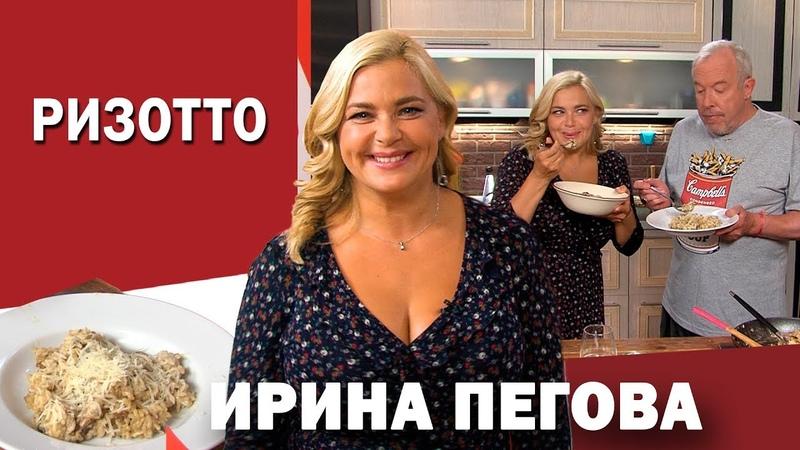 СМАК. В гостях Ирина Пегова. Готовим ризотто