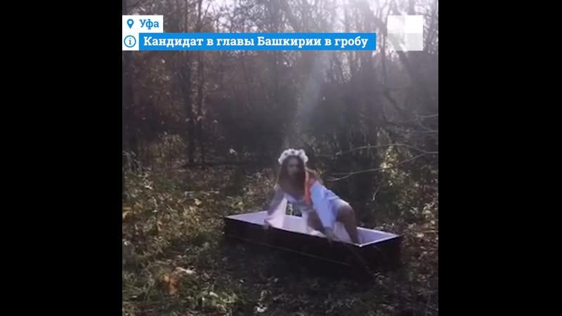 Уфимка Сания Тимасова добровольно легла в гроб