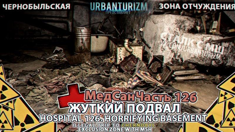 Припять с МШ 2014 4 МедСанЧасть 126 Жуткий подвал Hospital 126 Horrifying basement