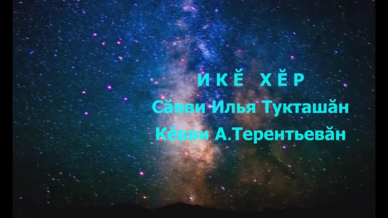 Икĕ хĕр_(Илья Тукташ_А.Терентьев)