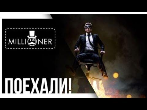 ПРОЕКТ МИЛЛИОНЕР, MILLIONER. Доход 10 000 рублей. Всё от А до Я.