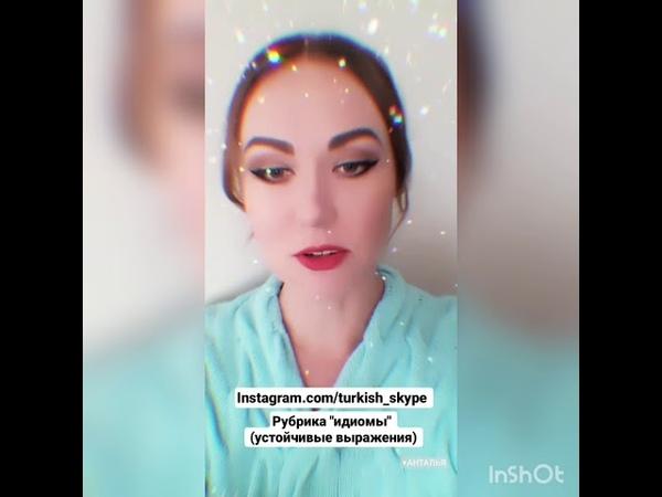 Kiminle dans ettiğini sanıyorsun устойчивая фраза идиома турецкийязык