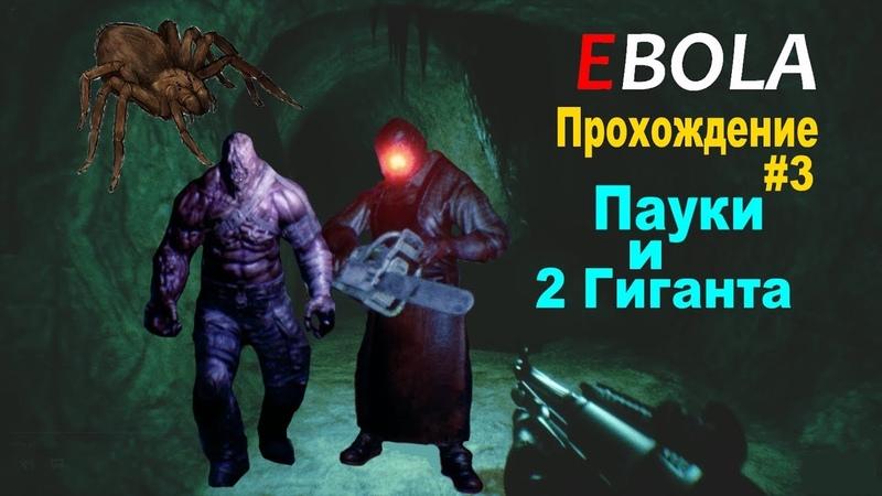 EBOLA 💥 Прохождение 3💥Пауки и 2 Босса-Гиганта