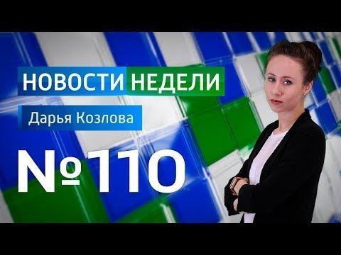 Новости недели SKY WAY CAPITAL 110 выпуск