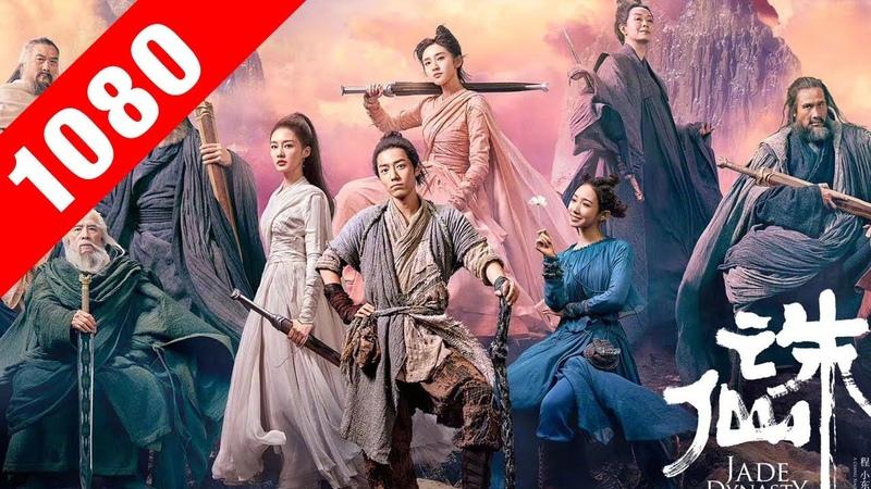 最新电影2019 诛仙I 1080P完整版 中文字幕 JADE DYNASTY 主演 肖战 李沁 孟美岐 唐艺 26