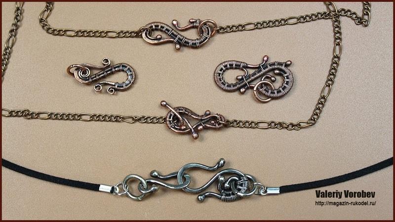 Wire Necklace Clasps Замочки из медной проволоки для ожерелий