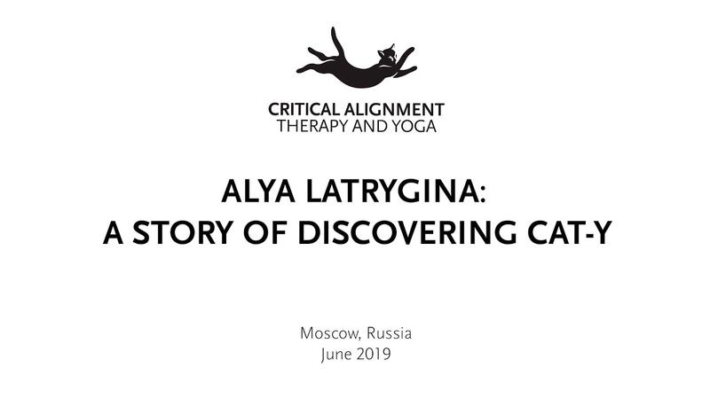 Аля Латрыгина. История знакомства с методом йоги критического выравнивания