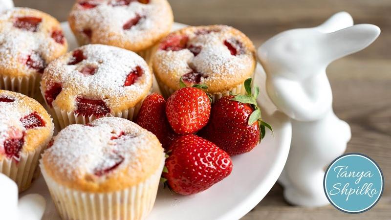 Божественные Кексы с Клубникой | Без Масла | Шарлотка с Клубникой | Strawberry Cupcakes