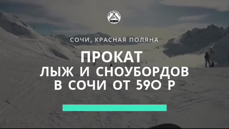 Прокат горнолыжного снаряжения в Красной Поляне