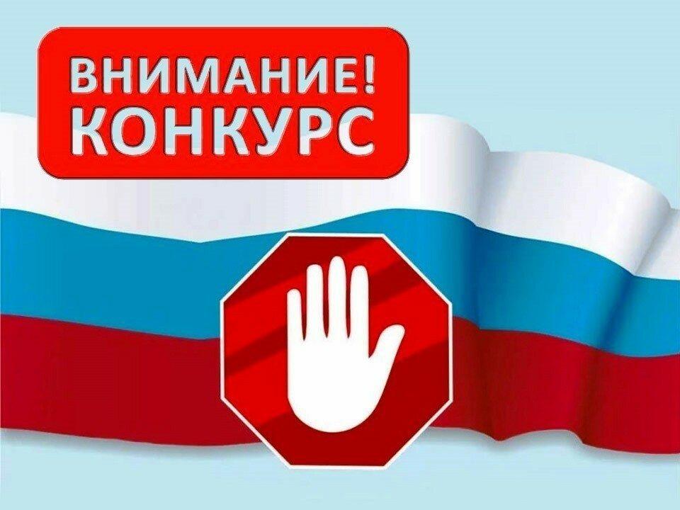 Международный молодежный конкурс социальной рекламы 6.06