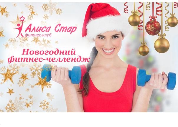 Поздравление фитнес инструктора с новым годом