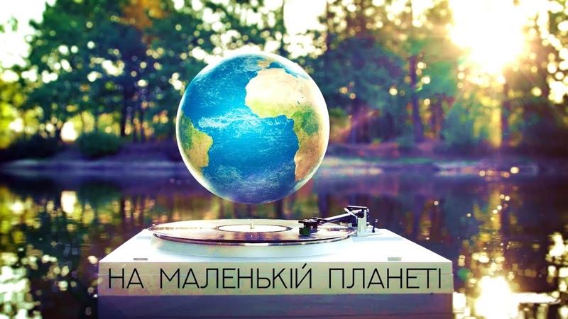 KOZAK SYSTEM - На маленькій планеті (official lyric video)