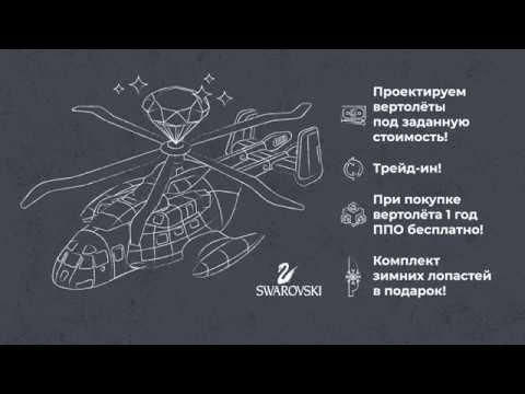 Письмо Деду Морозу - Новогодний ролик МВЗ им. Миля и КБ Камова
