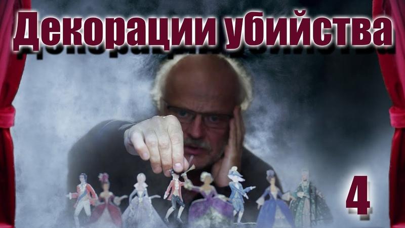 ДЕКОРАЦИИ УБИЙСТВА HD детектив 4 серия