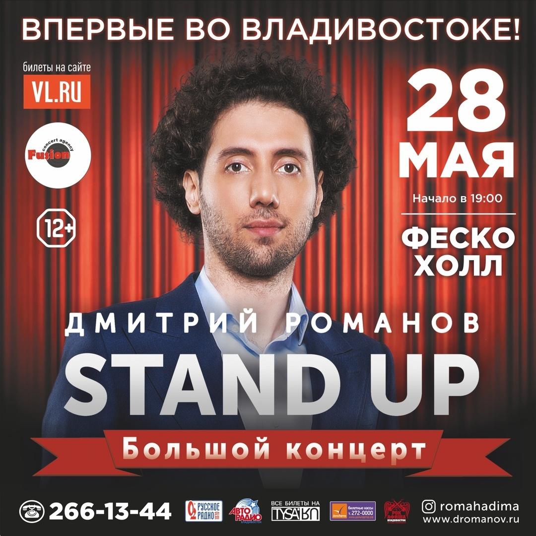 Афиша Владивосток Дмитрий Романов - 28 мая - Fesco-Hall