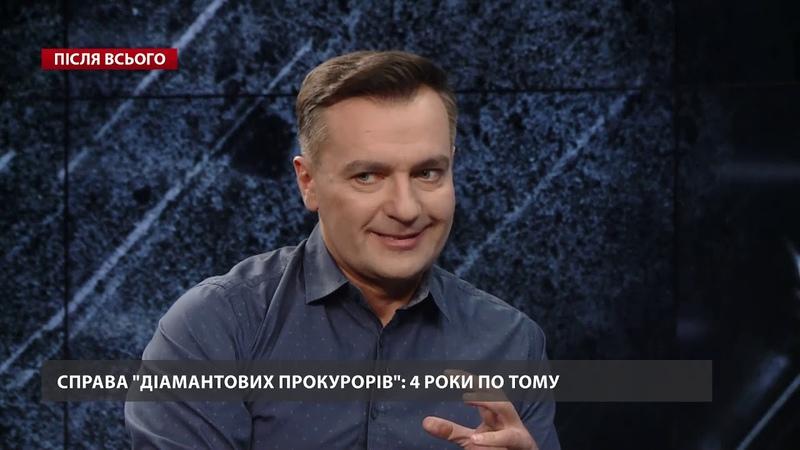Чому Порошенко вписався за діамантових прокурорів інтерв'ю з Давидом Сакварелідзе Після всього