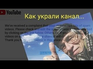 Как украли канал☺☺☺. Рыбак Андрей Николаев.
