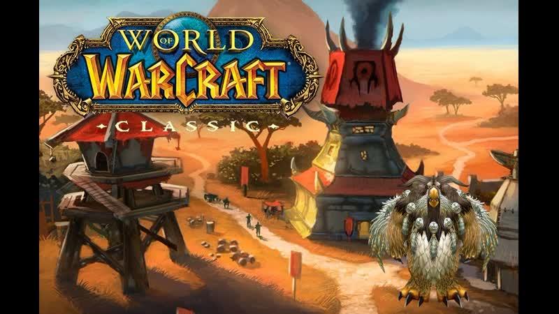 Путь Совы - RU Пламегор PVP - World of Warcraft Classic - За Орду Друид Баланс 18-19 лвл