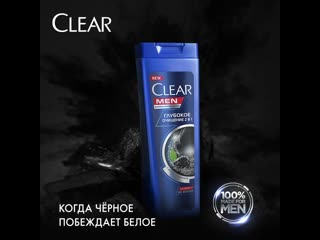 Clear men с активированным углем