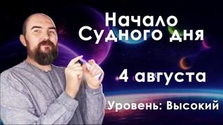 Космическая погода (ур. 3/5)  - Начало Судного дня